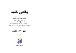 be_real_farsi