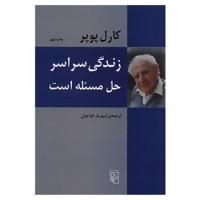 Book-Zendegi-Sarasar-Hale-Masale-Ast86610c